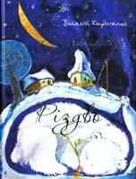 Кириченко Віталій Різдво. Книга, в якій сховалася душа 978-966-471-101-9