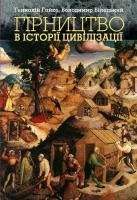 Володимир Білецький, Геннадій Гайко Гірництво в історії цивілізації 978-966-518-690-8