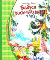 Вестлі Aнне-Kат Бабуся і восьмеро дітей у лісі 966-605-767-0