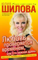 Юлия Шилова Любовь проверяется временем, или Его нежная дрянь 978-5-17-052794-6, 978-5-9713-9806-6