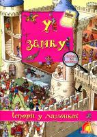 Брукс Олівія У замку 978-966-283-084-2