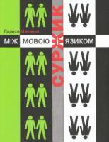 Масенко Лариса Суржик: між мовою і язиком 978-966-518-558-1
