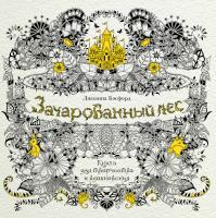 Бэсфорд Джоанна Зачарованный лес. Книга для творчества и вдохновения 978-5-389-09540-3
