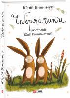 Винничук Юрій Чеберяйчики... 978-966-03-8632-7