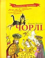 Нестайко Всеволод Чорлі 978-966-444-345-3