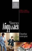 Чингиз Абдуллаев Ошибка олигарха 978-5-699-28036-0