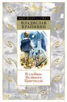 Крапивин Владислав В глубине Великого Кристалла 978-5-389-15658-6