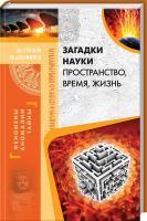 Пернатьев Юрий Загадки науки. Пространство, время, жизнь 978-617-12-3422-2