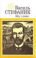 Стефаник Василь Моє слово 966-01-0049-3