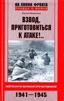 Михеенков Сергей Взвод, приготовиться к атаке!.. Лейтенанты Великой Отечественной. 1941—1945 978-5-227-02199-1