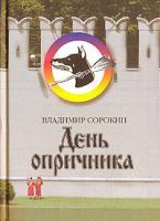Владимир Сорокин День опричника 5-8159-0625-5  978-5-8159-0723-2