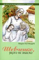 Петращук Марія Шевченко, якого не знаємо 978-966-399-555-7