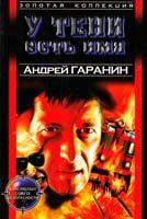 Гаранин Андрей У тени есть имя 5-17-003376-1