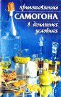 Авт.-сост. А.В. Лихобабина Приготовление самогона в домашних условиях 5-17-016287-1