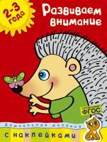 Земцова Ольга Развиваем внимание (2-3 года) 978-5-389-00338-5