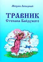 Левадный Михаил Травник Степана Байдужого 966-95696-2-1