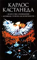 Кастанеда Карлос Искусство сновидения. Активная сторона бесконечности 978-5-399-00303-0