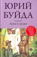Буйда Юрий Львы и лилии 978-5-699-66011-7