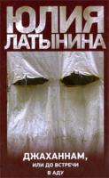 Юлия Латынина Джаханнам, или До встречи в аду 978-5-17-058012-5, 978-5-271-23166-7
