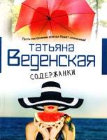 Веденская Татьяна Содержанки 978-5-699-67540-1