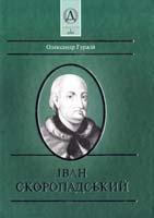 Гуржій Олександр Іван Скоропадський 966-7217-81-7