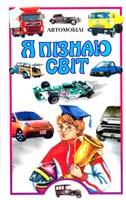 Авт. В. І. Малов Автомобілі: Дит. енцикл. 366-339-157-х, 966-661-298-4
