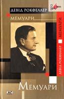Рокфеллер Девід Мемуари 966-8118-69-2