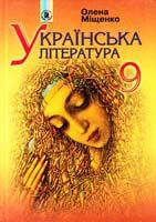 Міщенко Олена Українська література: підручник для 9 класу 978-966-504-904-3