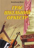 Мітін Володимир Олександрович Грає шкільний оркестр 978-966-10-1887-6