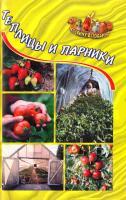 Сост. О. Б. Щеголев Теплицы и парники 978-966-8482-93-9