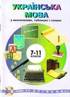 Бойко І. Українська мова у визначеннях, таблицях і схемах. 7-11 класи 966-7382-01-х