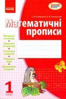 Скворцова С. Математичні прописи. 1 клас 978-617-09-0100-2