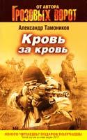 Тамоников Александр Кровь за кровь 978-5-699-50760-3