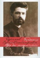 Єфремов Сергій Щоденник. Про дні минулі (спогади) 978-617-595-048-2