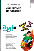 Поніманська Тамара Дошкільна педагогіка: підручник 978-617-572-063-9