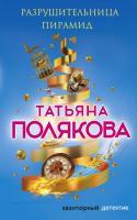 Полякова Татьяна Викторовна Разрушительница пирамид 978-5-04-100072-1