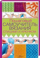 Бойко Е. Пошаговый самоучитель вязания спицами и крючком 978-617-12-1495-8
