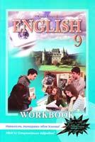 Карп'юк Оксана Робочий зошит з англійської мови для 9 класу загальноосвітніх навчальних закладів 966-8790-58-4