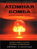 Дельгадо Джеймс П. Атомная бомба. Манхэттенский проект. Начало нового отсчета истории человечества 978-5-699-45220-0