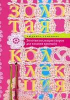 Семенова Людмила Золотая коллекция узоров для вязания крючком 978-5-227-02652-1