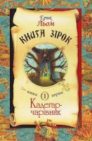 Льом Книга зірок-1 Кадегар чарівник 966-605-554-6