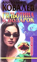 Ковалев Анатолий Гильотина в подарок 5-224-03290-3