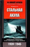 Отт Вольфганг Стальная акула. Немецкая субмарина и ее команда в годы войны. 1939—1945 978-5-9524-4946-6