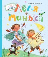 Зощенко Михаил Лёля и Минька 978-5-389-07878-9