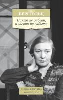 Берггольц Ольга Никто не забыт, и ничто не забыто 978-5-389-11722-8