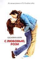 Ахерн Сесилия С любовью, Рози 978-5-389-08557-2