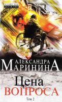 Александра Маринина Цена вопроса: роман. В 2 т. Т. 2 978-5-04-004675-1