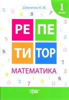 Шевченко Ксенія Репетитор. Математика. 1 клас 978-617-030-731-6