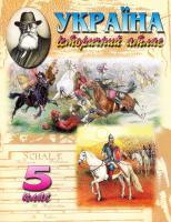 Україна. Історичний атлас. 5 клас 978-617-7208-14-2