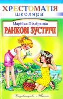 Підгірянка Марійка Ранкові зустрічі 966-661-679-3